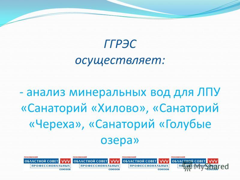 ГГРЭС осуществляет: - анализ минеральных вод для ЛПУ «Санаторий «Хилово», «Санаторий «Череха», «Санаторий «Голубые озера»