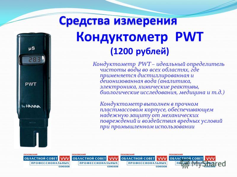 Кондуктометр PWT (1200 рублей) Кондуктометр PWT – идеальный определитель чистоты воды во всех областях, где применяется дистиллированная и деионизованная вода (аналитика, электроника, химические реактивы, биологические исследования, медицина и т.д.)