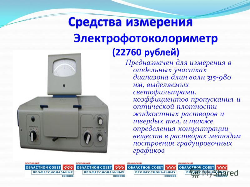 Электрофотоколориметр (22760 рублей) Предназначен для измерения в отдельных участках диапазона длин волн 315-980 нм, выделяемых светофильтрами, коэффициентов пропускания и оптической плотности жидкостных растворов и твердых тел, а также определения к