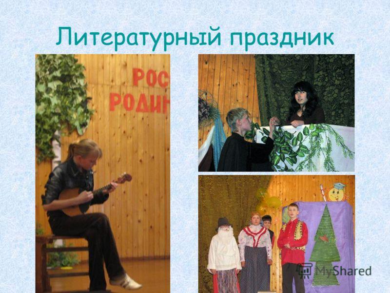 Литературный праздник