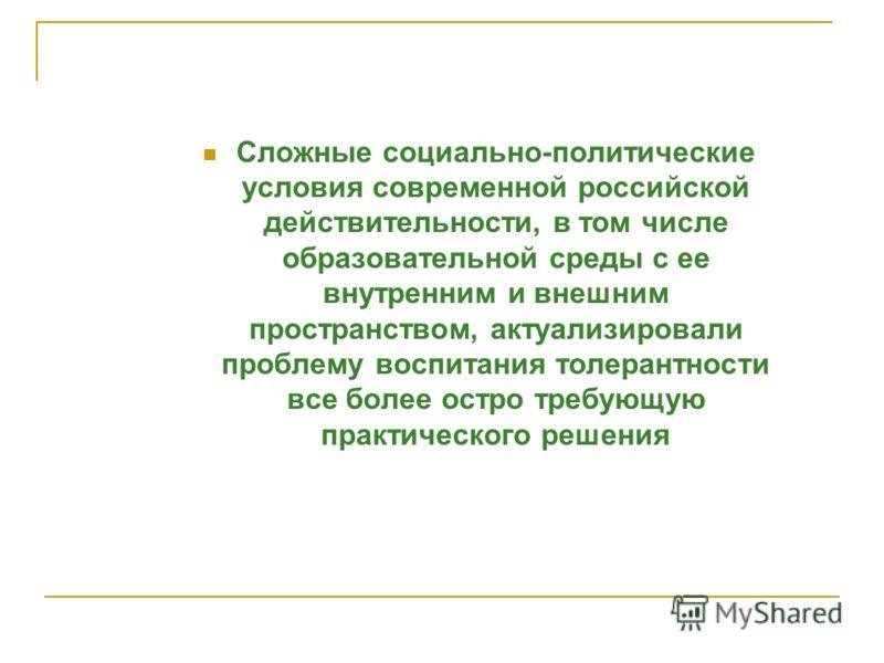Сложные социально-политические условия современной российской действительности, в том числе образовательной среды с ее внутренним и внешним пространством, актуализировали проблему воспитания толерантности все более остро требующую практического решен