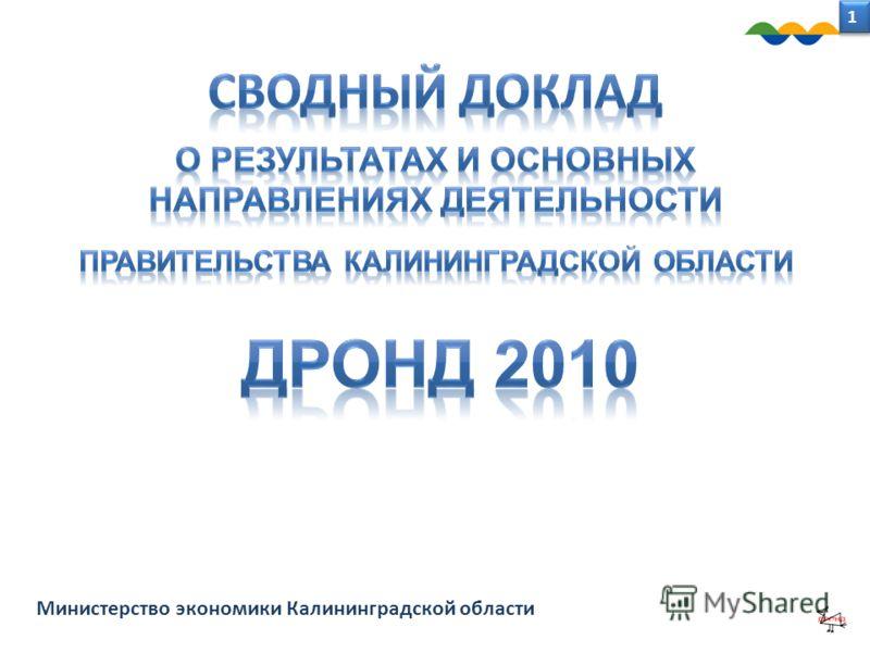 Министерство экономики Калининградской области 1 1