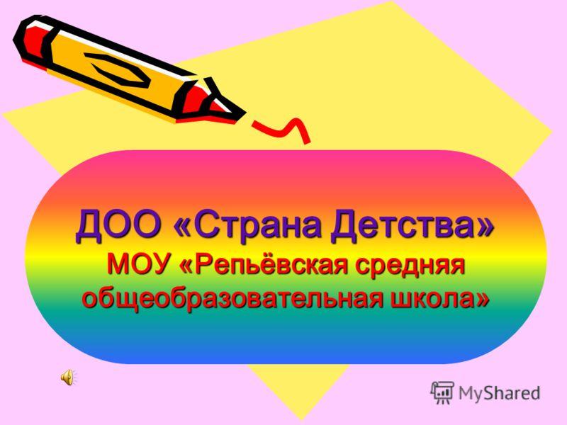 ДОО «Страна Детства» МОУ «Репьёвская средняя общеобразовательная школа»