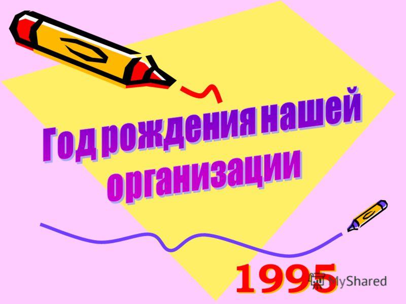 1995 1995