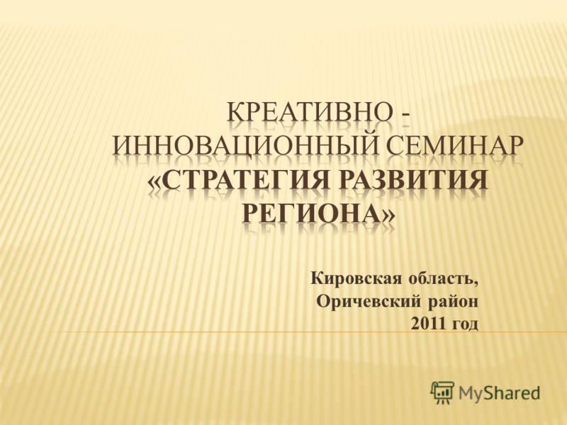 Кировская область, Оричевский район 2011 год