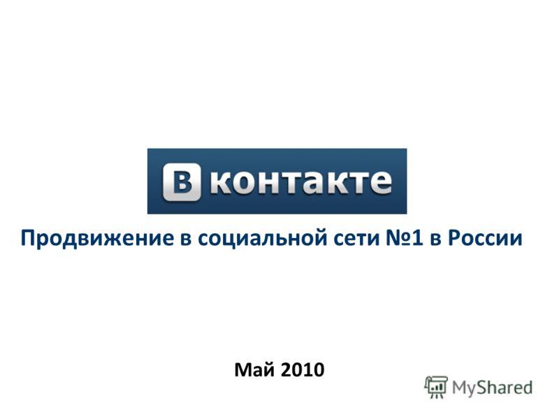 Продвижение в социальной сети 1 в России Май 2010