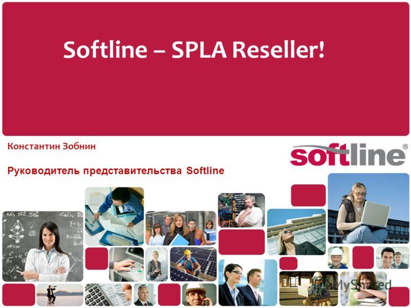 Softline – SPLA Reseller! Константин Зобнин Руководитель представительства Softline