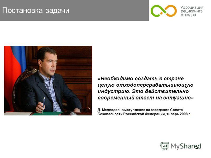2 Постановка задачи «Необходимо создать в стране целую отходоперерабатывающую индустрию. Это действительно современный ответ на ситуацию» Д. Медведев, выступление на заседании Совета Безопасности Российской Федерации, январь 2008 г.