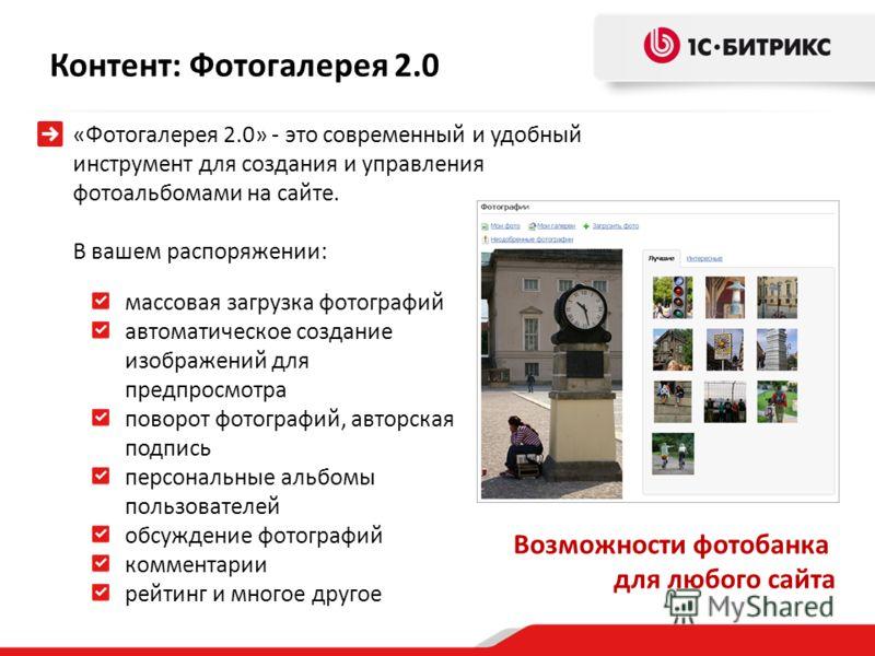 «Фотогалерея 2.0» - это современный и удобный инструмент для создания и управления фотоальбомами на сайте. В вашем распоряжении: массовая загрузка фотографий автоматическое создание изображений для предпросмотра поворот фотографий, авторская подпись