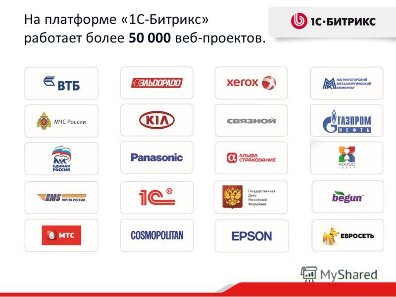 На платформе «1С-Битрикс» работает более 50 000 веб-проектов.