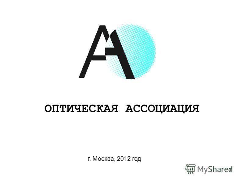 ОПТИЧЕСКАЯ АССОЦИАЦИЯ г. Москва, 2012 год 1