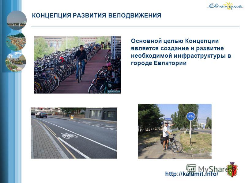 КОНЦЕПЦИЯ РАЗВИТИЯ ВЕЛОДВИЖЕНИЯ Основной целью Концепции является создание и развитие необходимой инфраструктуры в городе Евпатории http://kalamit.info/