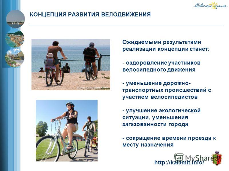 КОНЦЕПЦИЯ РАЗВИТИЯ ВЕЛОДВИЖЕНИЯ Ожидаемыми результатами реализации концепции станет: - оздоровление участников велосипедного движения - уменьшение дорожно- транспортных происшествий с участием велосипедистов - улучшение экологической ситуации, уменьш