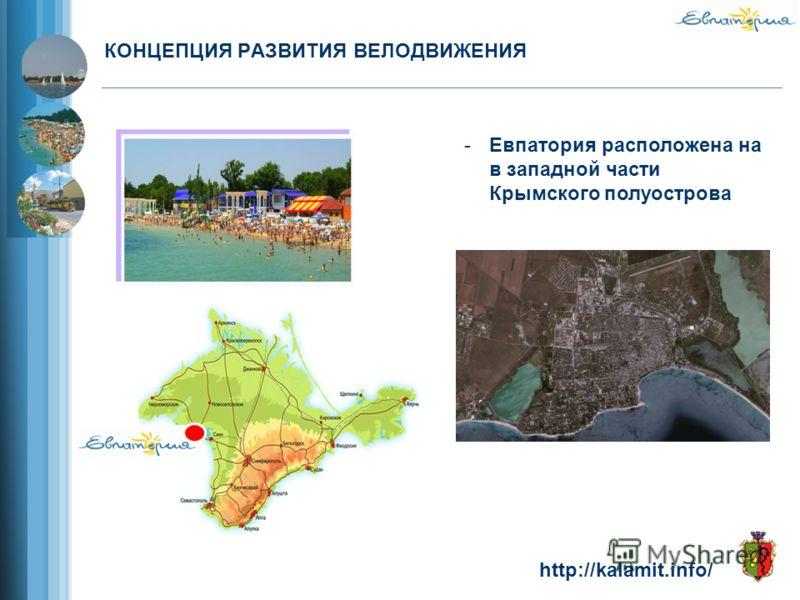 КОНЦЕПЦИЯ РАЗВИТИЯ ВЕЛОДВИЖЕНИЯ -Евпатория расположена на в западной части Крымского полуострова http://kalamit.info/