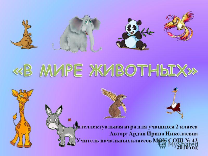 Интеллектуальная игра для учащихся 2 класса Автор: Ардан Ирина Николаевна Учитель начальных классов МОУ СОШ 43 2010 год