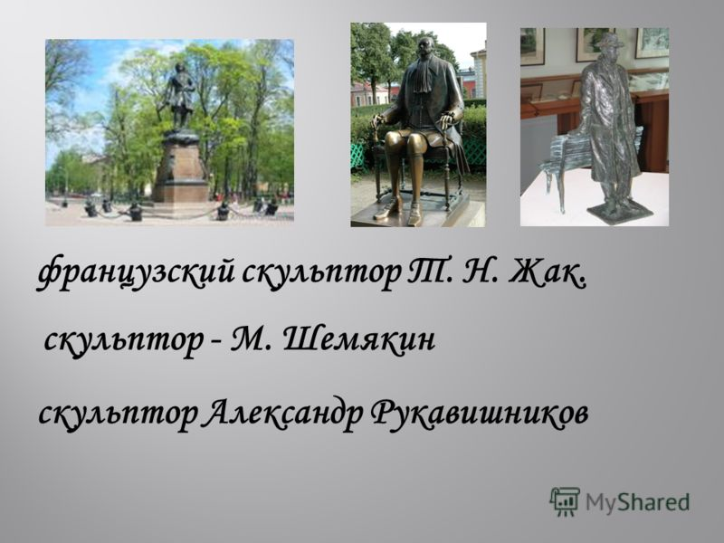 французский скульптор Т. Н. Жак. скульптор Александр Рукавишников скульптор - М. Шемякин