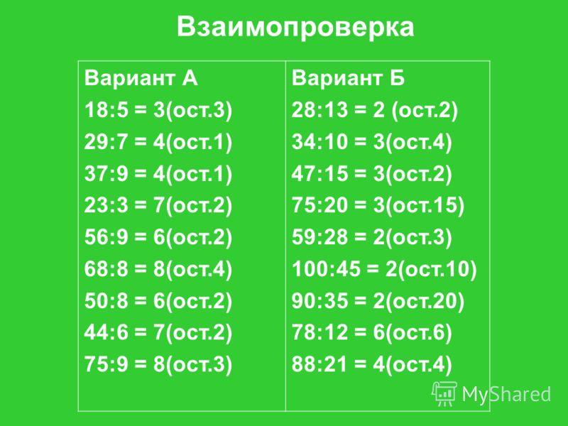Взаимопроверка вариант а 18 5 3 ост 3 29 7