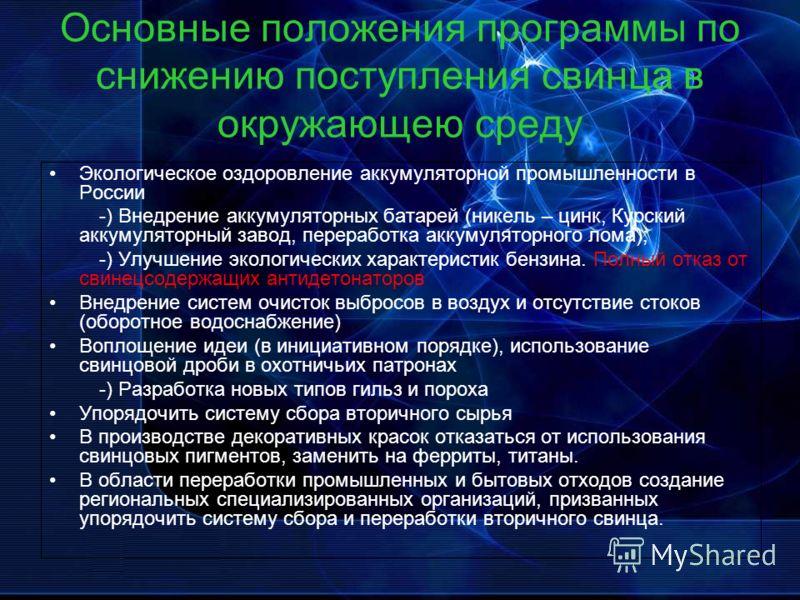 Основные положения программы по снижению поступления свинца в окружающею среду Экологическое оздоровление аккумуляторной промышленности в России -) Внедрение аккумуляторных батарей (никель – цинк, Курский аккумуляторный завод, переработка аккумулятор