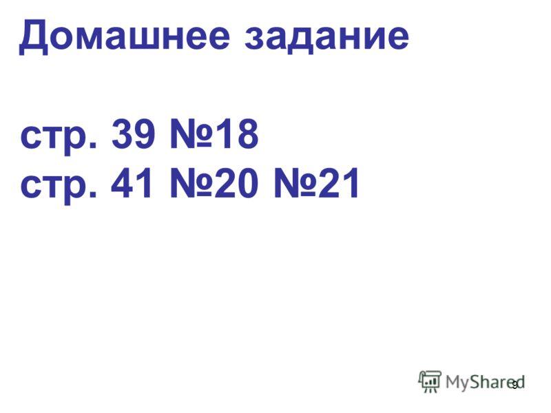 Домашнее задание стр. 39 18 стр. 41 20 21 9