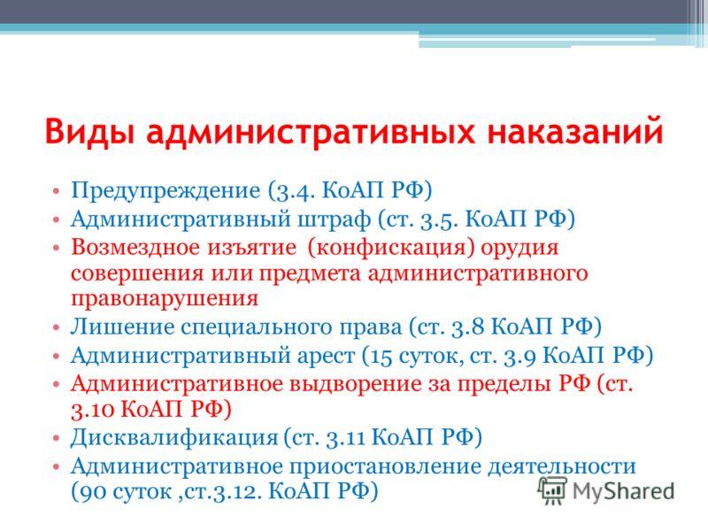Виды административных наказаний Предупреждение (3.4. КоАП РФ) Административный штраф (ст. 3.5. КоАП РФ) Возмездное изъятие (конфискация) орудия соверш
