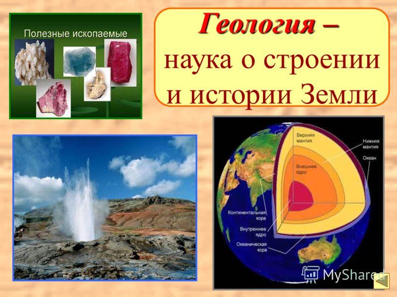 Геология – наука о строении и истории Земли