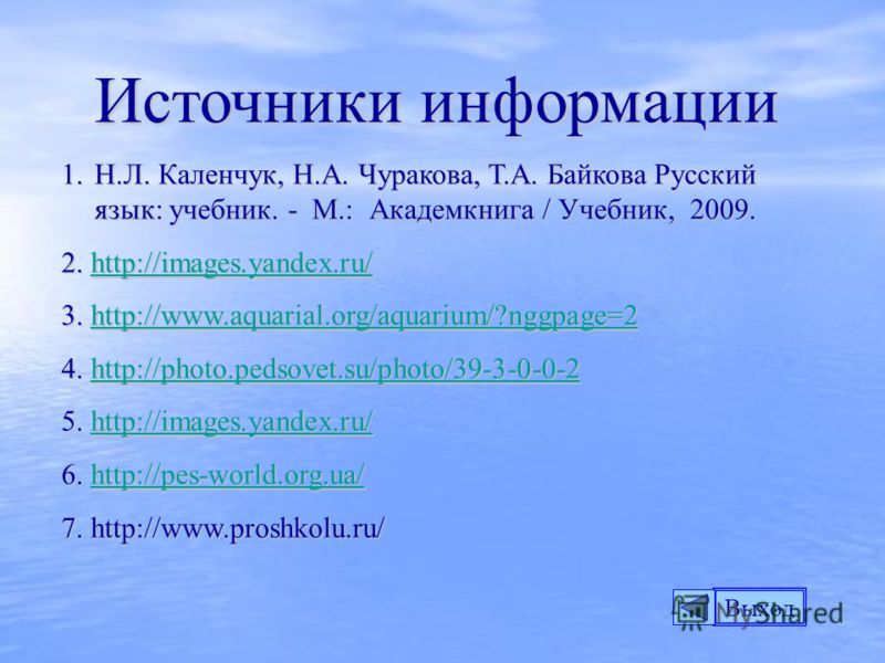 Источники информации Источники информации 1.Н.Л. Каленчук, Н.А. Чуракова, Т.А. Байкова Русский язык: учебник. - М.: Академкнига / Учебник, 2009. 2. http://images.yandex.ru/ http://images.yandex.ru/ 3. http://www.aquarial.org/aquarium/?nggpage=2 http: