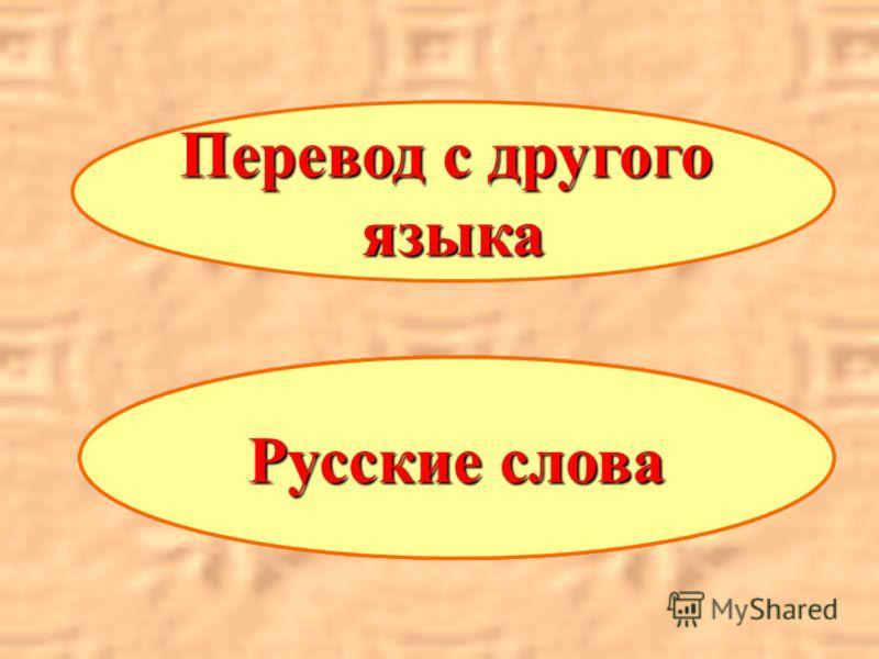 Русские слова Русские слова Русские слова Перевод с другого Перевод с другого языка