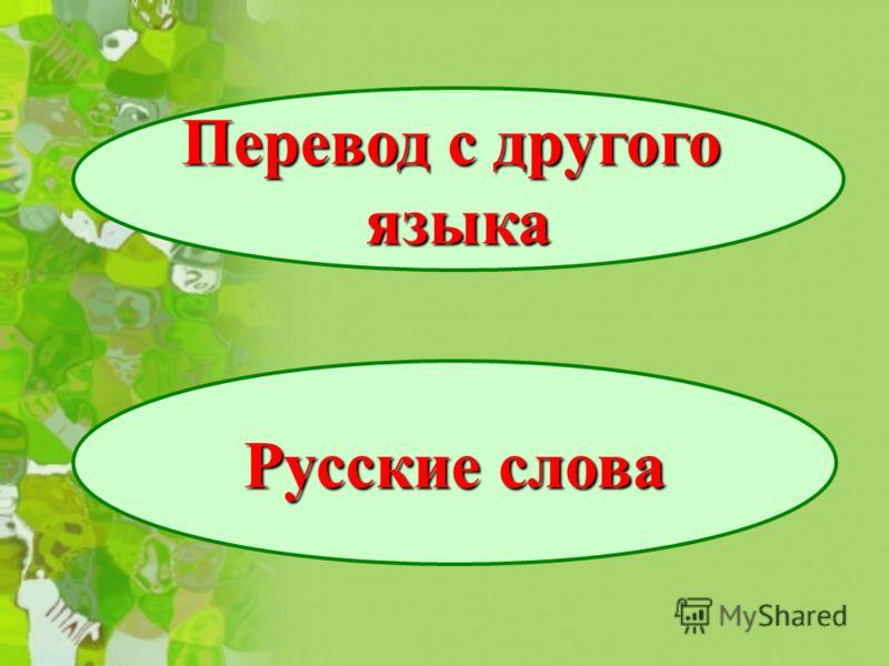 Русские слова Русские слова Перевод с другого Перевод с другого языка