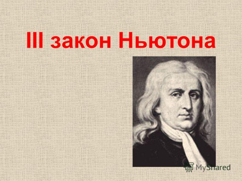 III закон Ньютона