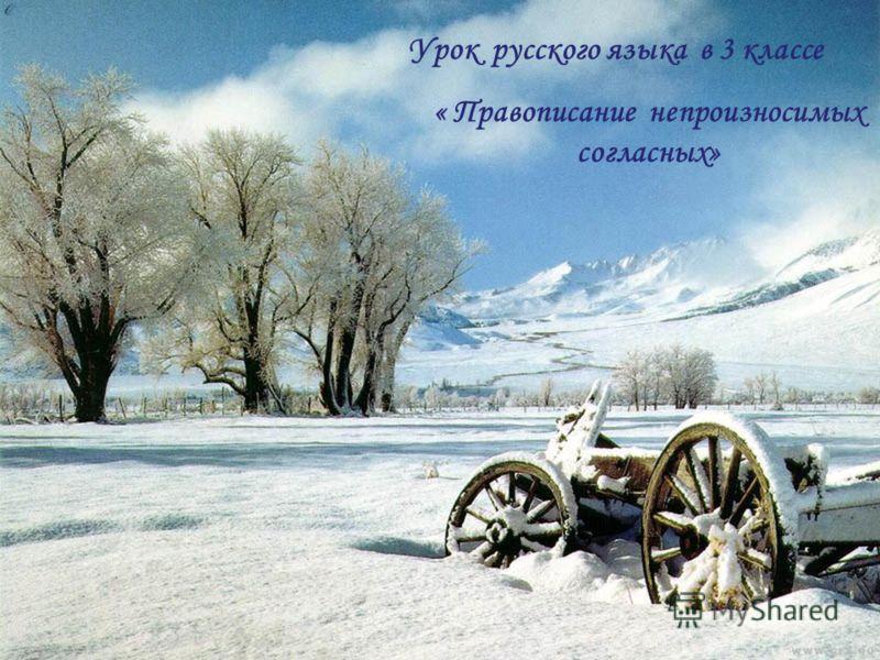 Урок русского языка в 3 классе « Правописание непроизносимых согласных»