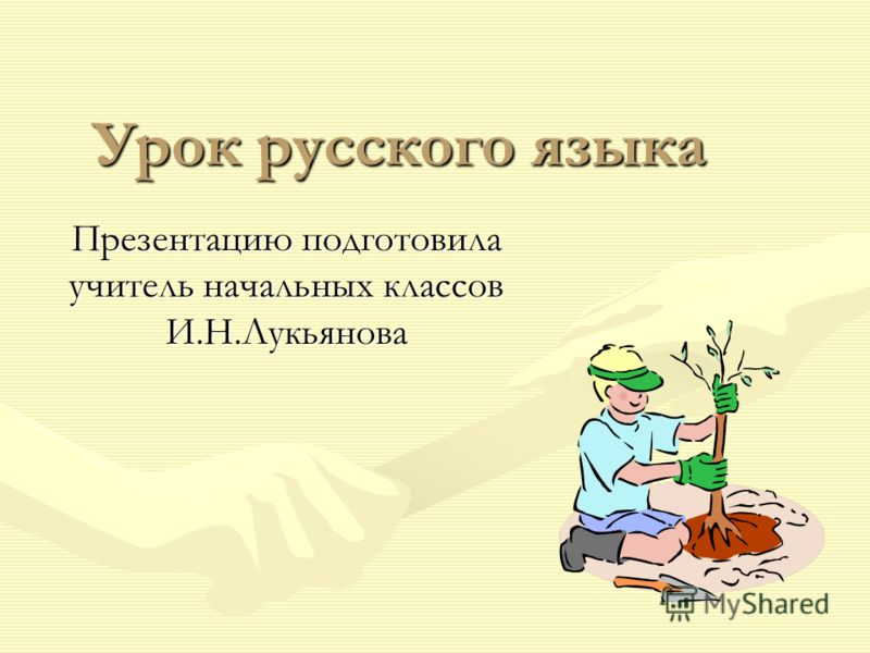 Урок русского языка Презентацию подготовила учитель начальных классов И.Н.Лукьянова