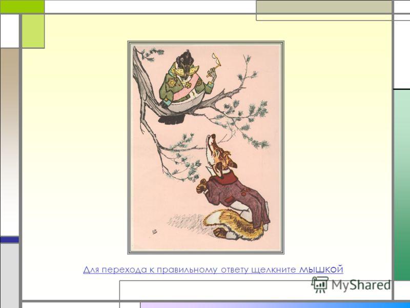 Лисица и виноград Голодная кума-Лиса залезла в сад; В нем винограду кисти рделись. У кумушки глаза и зубы разгорелись; А кисти сочные, как яхонты, горят… (впервые напечатана в «Драматическом вестнике», 1808 г., ч.IV, 80, стр. 16)