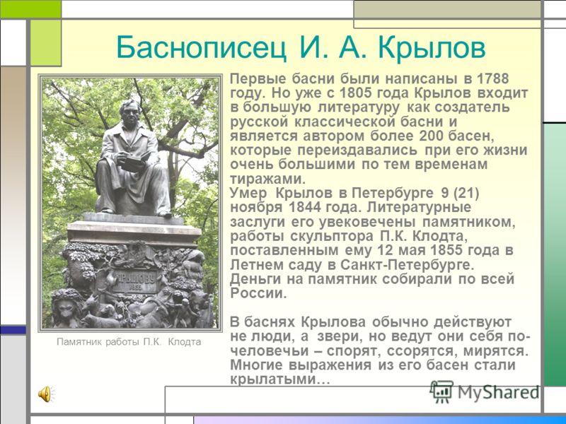 Баснописец И. А. Крылов И.А. Крылов родился 2 (13) февраля 1769 года в Москве в семье бедного армейского офицера, оставившего после своей смерти в наследство только солдатский сундучок с книгами. Детство мальчика прошло на Урале и в Твери. В семье не