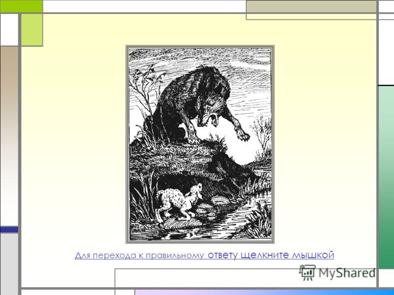 Лев и Лисица Лиса, не видя сроду Льва, С ним встретясь, со страстей осталась чуть жива… (впервые напечатана в издании басен 1819 г., ч. VI, стр. 73)