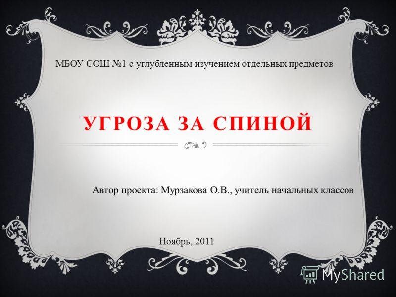 УГРОЗА ЗА СПИНОЙ МБОУ СОШ 1 с углубленным изучением отдельных предметов Ноябрь, 2011