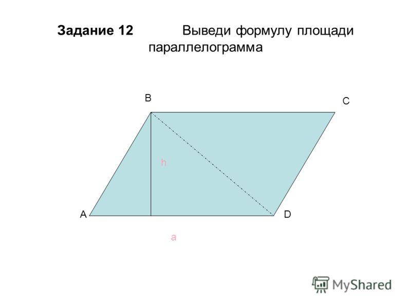 Задание 12 Выведи формулу площади параллелограмма a h A B C D