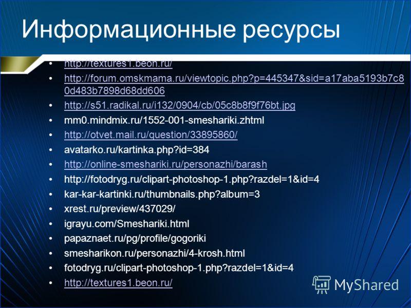 Информационные ресурсы http://textures1.beon.ru/ http://forum.omskmama.ru/viewtopic.php?p=445347&sid=a17aba5193b7c8 0d483b7898d68dd606http://forum.omskmama.ru/viewtopic.php?p=445347&sid=a17aba5193b7c8 0d483b7898d68dd606 http://s51.radikal.ru/i132/090