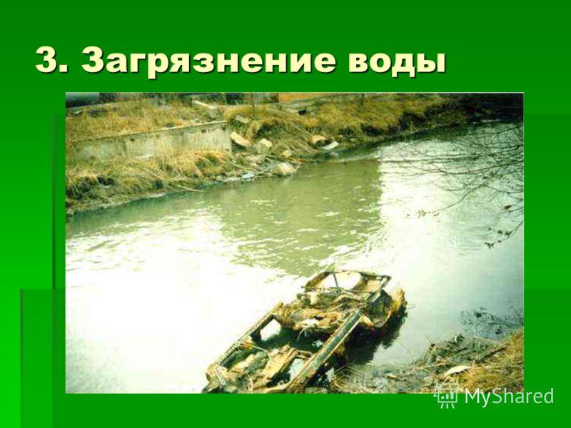 3. Загрязнение воды