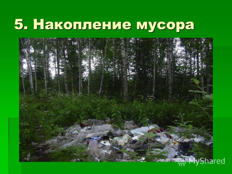 5. Накопление мусора