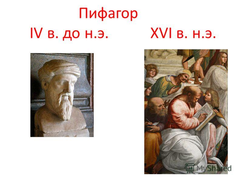 Пифагор IV в. до н.э. XVI в. н.э.