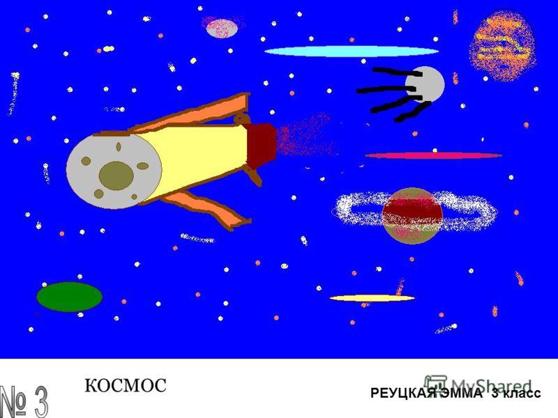 РЕУЦКАЯ ЭММА 3 класс КОСМОС