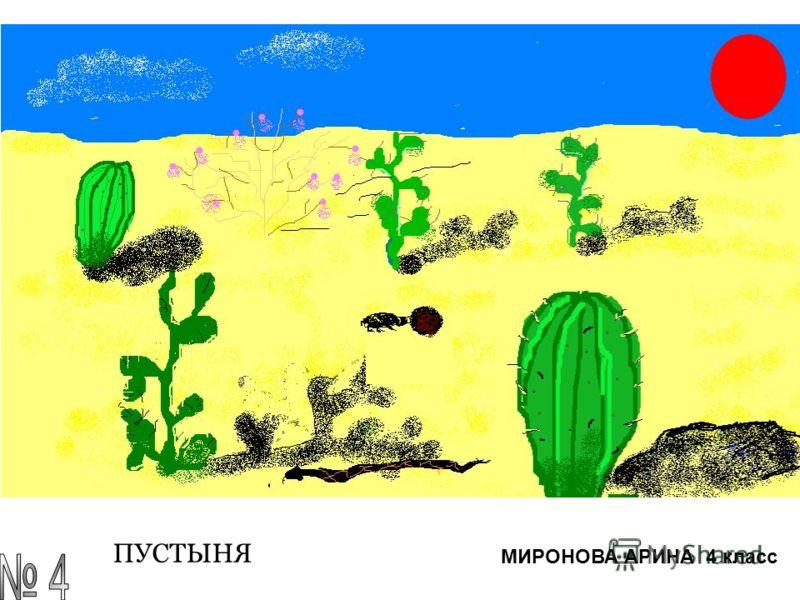 МИРОНОВА АРИНА 4 класс ПУСТЫНЯ