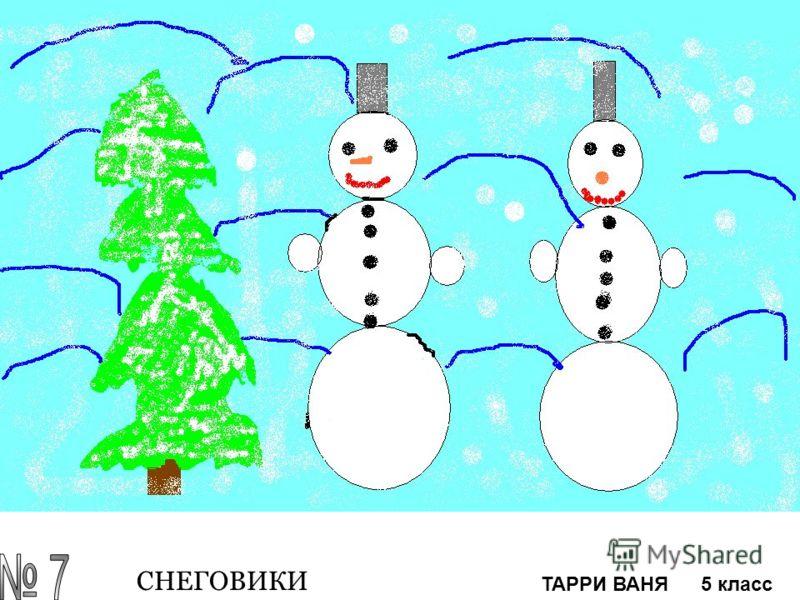 ТАРРИ ВАНЯ 5 класс