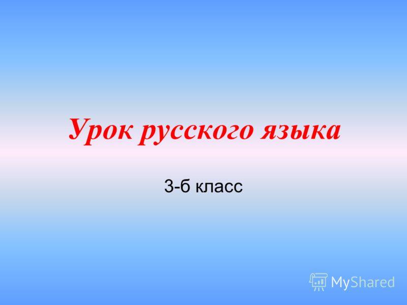 Урок русского языка 3-б класс