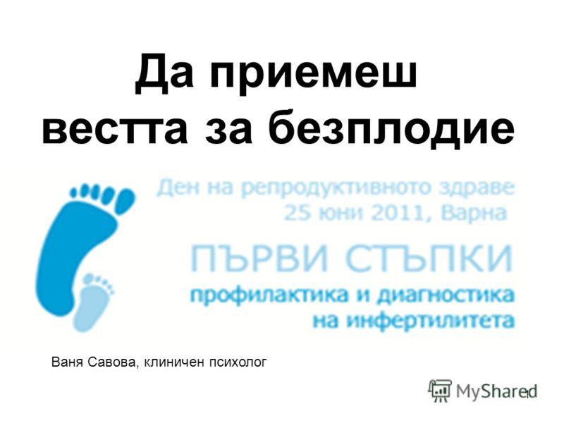 1 Да приемеш вестта за безплодие Ваня Савова, клиничен психолог