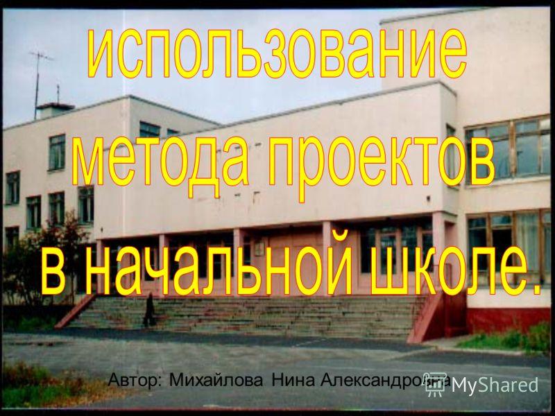 Автор: Михайлова Нина Александровна