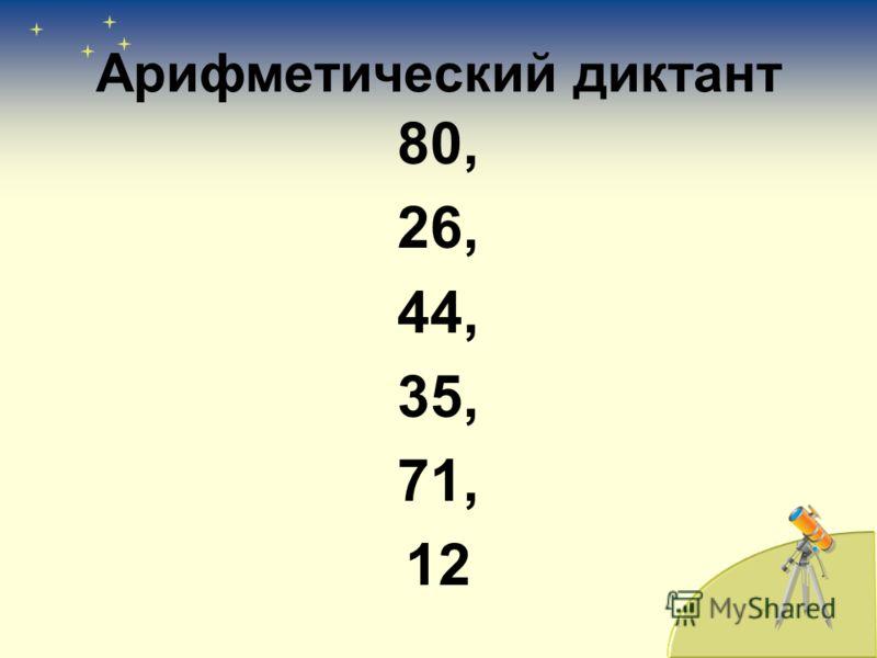 Арифметический диктант 80, 26, 44, 35, 71, 12