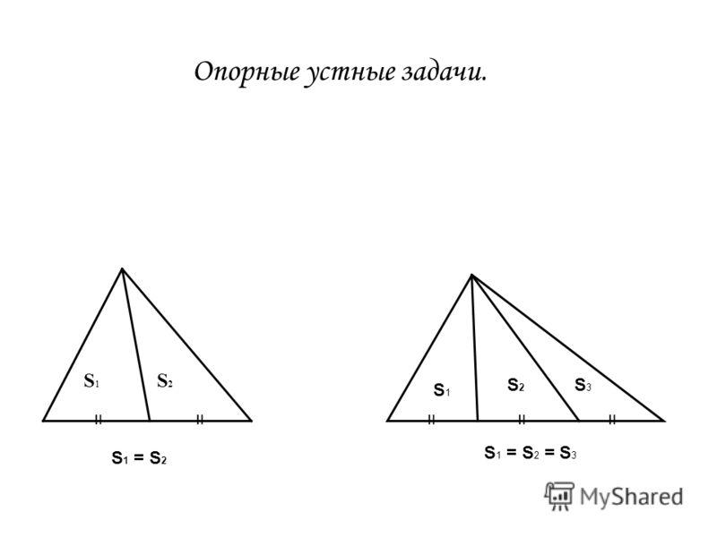 S1S1 S2S2 װװ S 1 = S 2 װװװ S1S1 S2S2 S3S3 S 1 = S 2 = S 3 Опорные устные задачи.