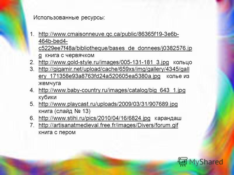 1.http://www.cmaisonneuve.qc.ca/public/86365f19-3e6b- 464b-bed4- c5229ee7f48a/bibliotheque/bases_de_donnees/j0382576.jp g книга с червячкомhttp://www.cmaisonneuve.qc.ca/public/86365f19-3e6b- 464b-bed4- c5229ee7f48a/bibliotheque/bases_de_donnees/j0382