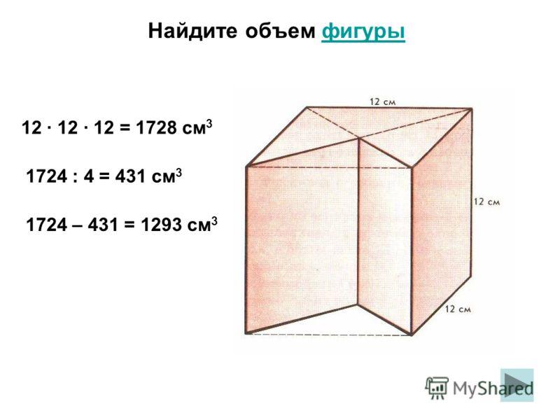 Найдите объем фигуры (7 5 6) : 2 = = 105 см 3